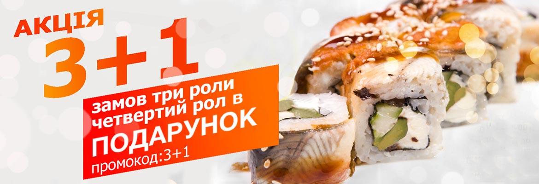 ᐅ ПАНДА СУШІ Львів– Доставка Суші №1 у Львові  22e56867ef239